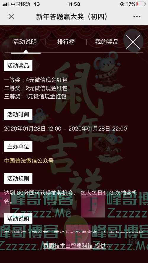 中国普法新年答题赢大奖(1月28日截止)