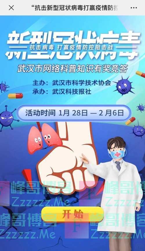 武汉科协网络科普知识有奖竞答(2月6日截止)
