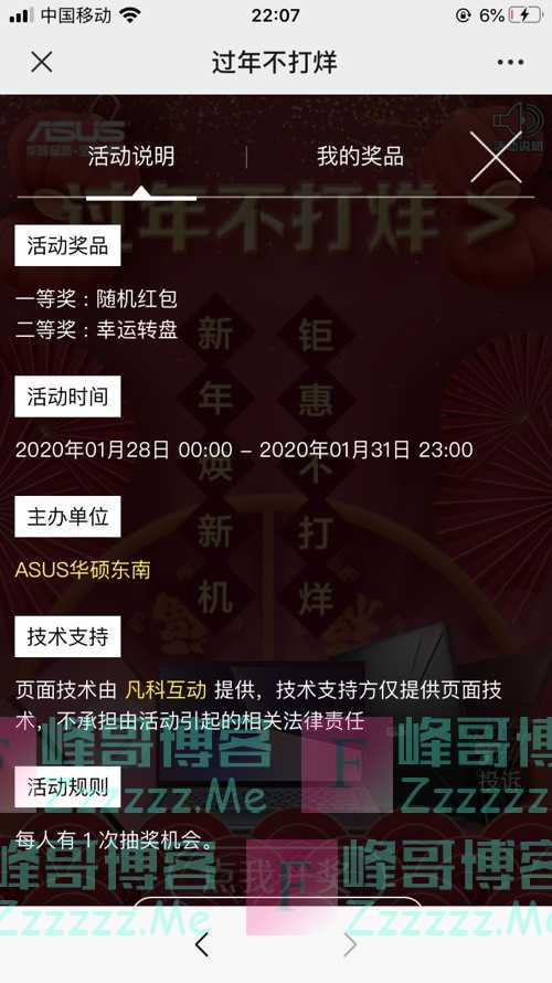 ASUS华硕东南过年不打烊(1月31日截止)