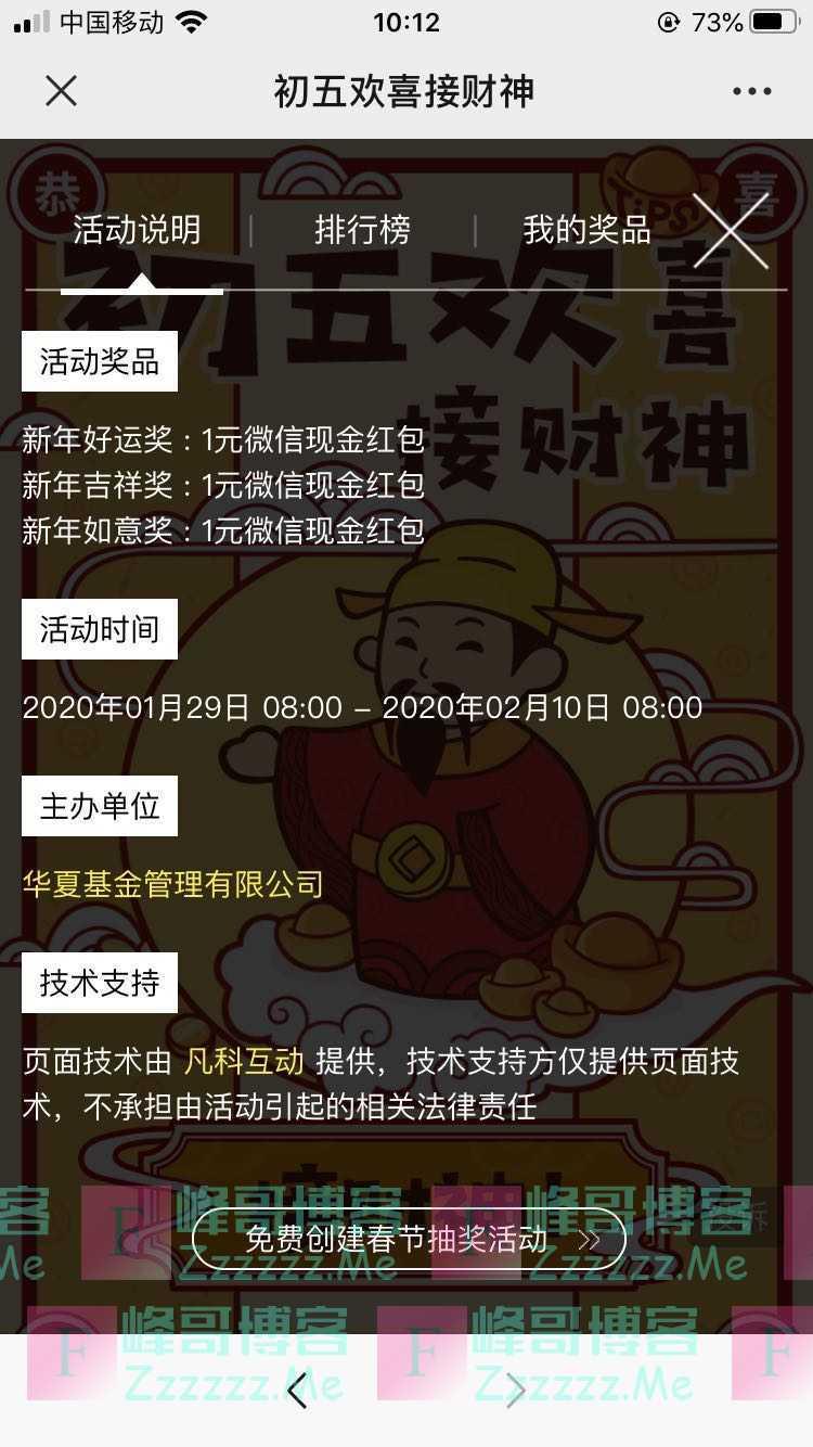 华夏基金财富初五欢喜接财神(2月10日截止)