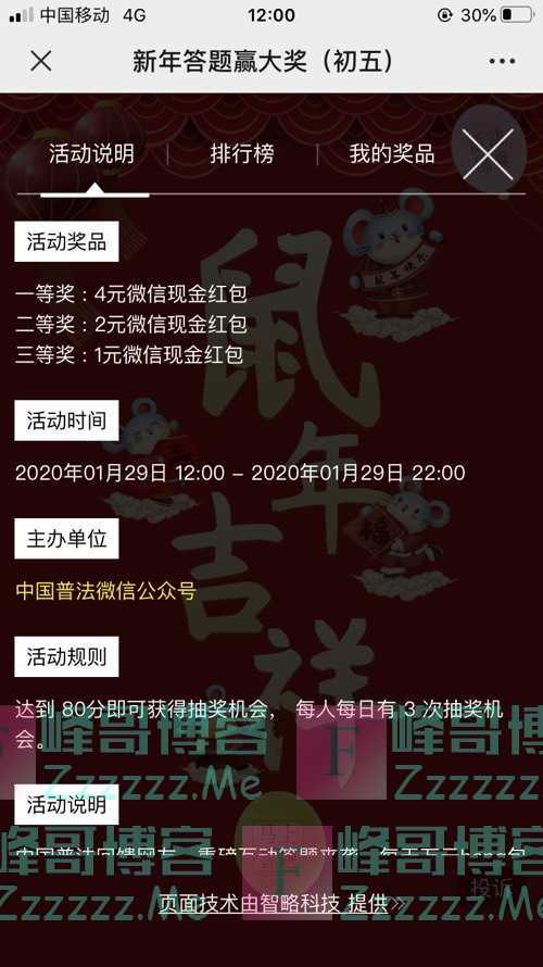 中国普法新年答题赢大奖(1月29日截止)