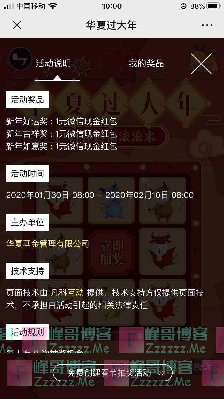 华夏基金财富家华夏过大年 新春送福滚滚来(2月10日截止)