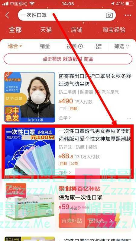 网店卖口罩收999元天价快递费!你买得起吗?