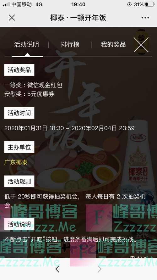 椰泰原生态饮品一顿开年饭(2月4日截止)