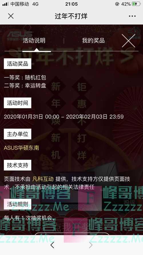 ASUS华硕东南过年不打烊(2月3日截止)