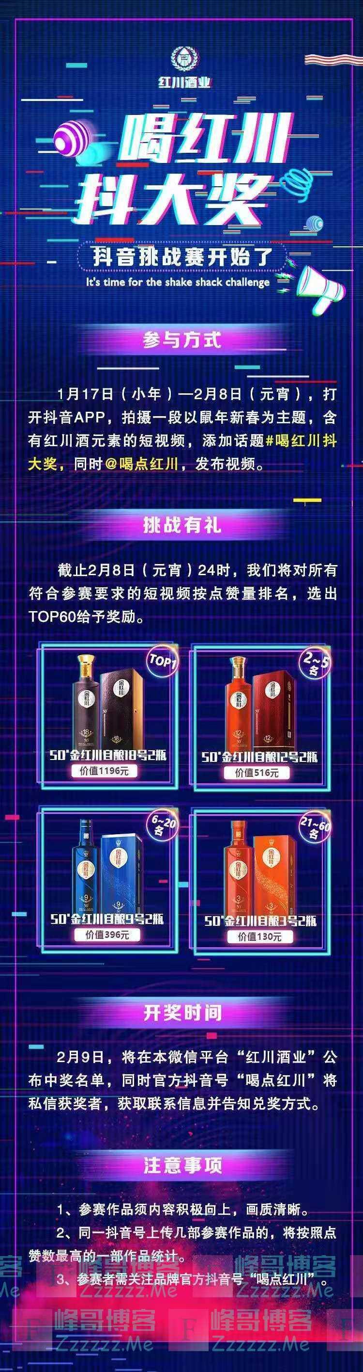 红川酒业喝红川抖大奖(截止2月8日)