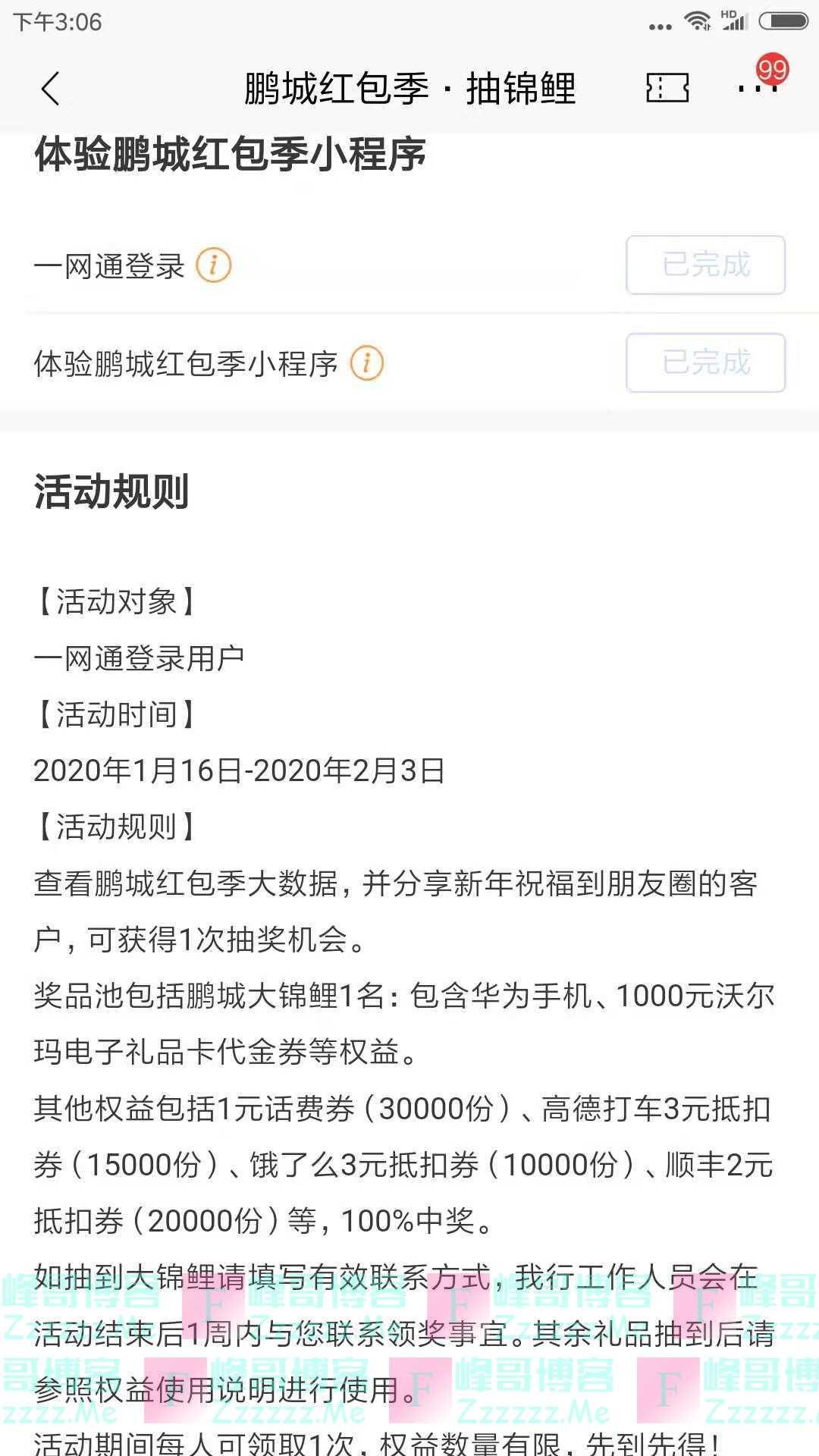 招行鹏城红包季抽锦鲤(截止2月3日)