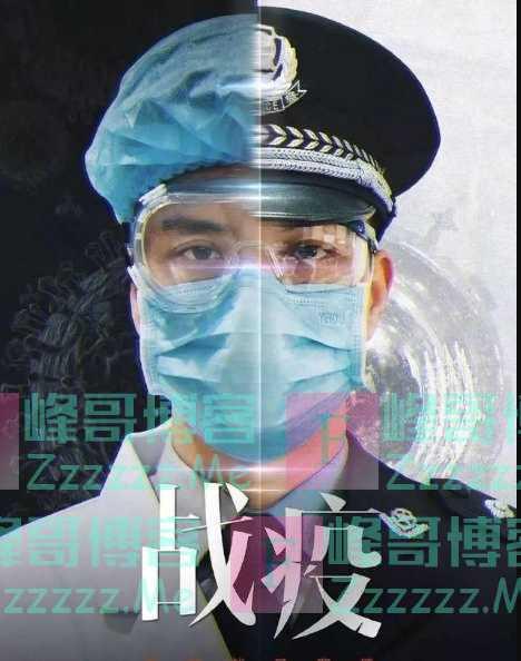 警察的战疫:短短6日7名警务人员殉职前线