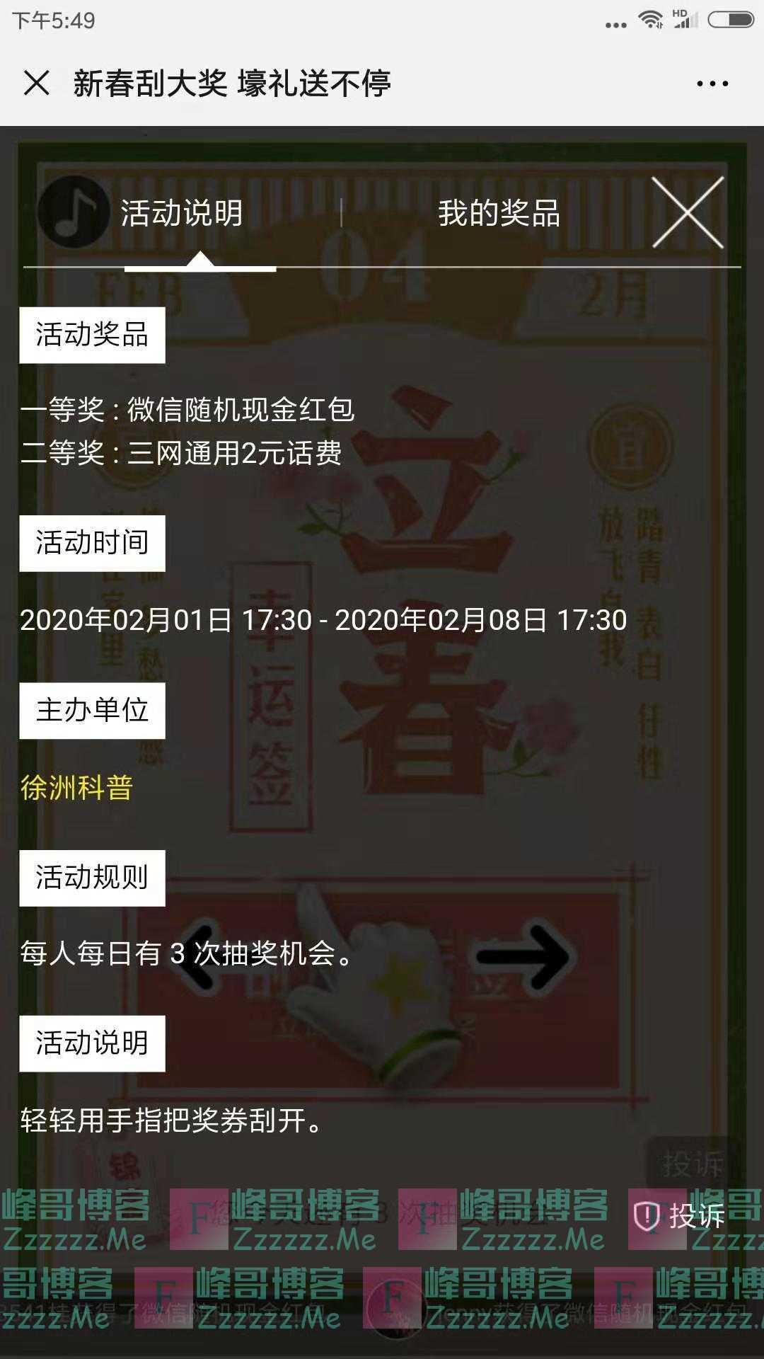 徐洲科普新春刮大奖(截止2月8日)