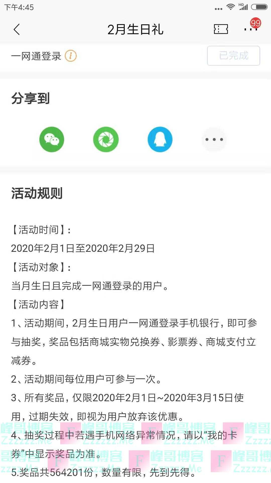 招行2月生日礼(截止2月29日)