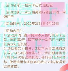 招行2月xing/用卡还款领红包(截止2月29日)