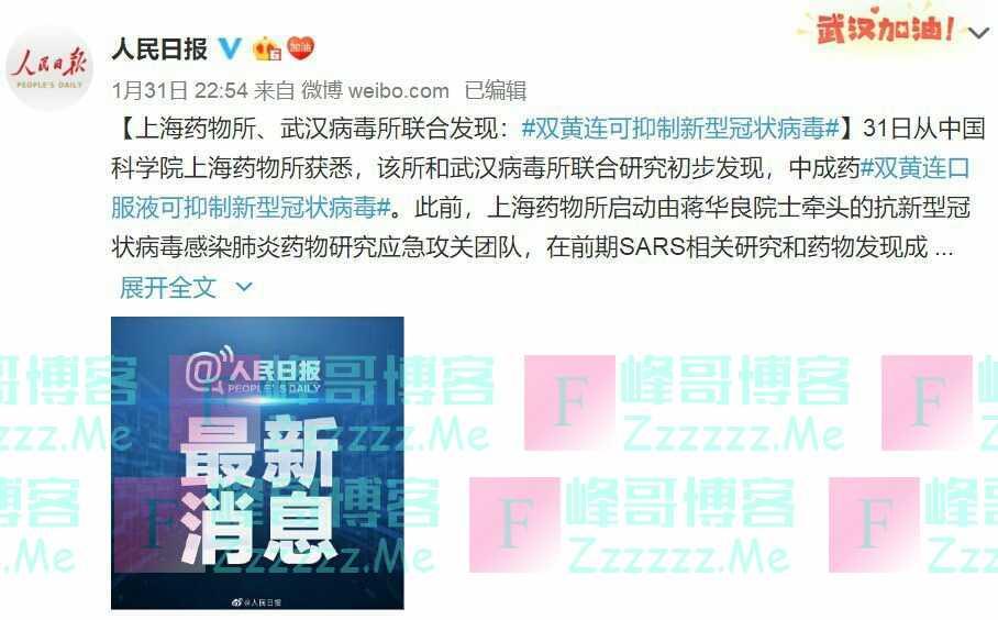 关于中成药双黄连口服液可抑制新型冠状病毒后续辟谣!!!