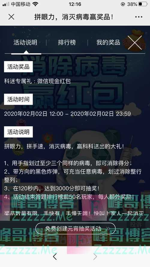 科普熊猫消灭病毒赢红包(2月2日截止)