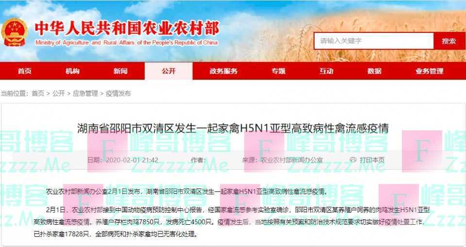 扑杀17828只,湖南省邵阳市发生家禽H5N1亚型高致病性禽流感疫情