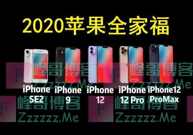iPhone SE小钢炮即将发布!苹果A13+经典小屏:3000档售价很是感人