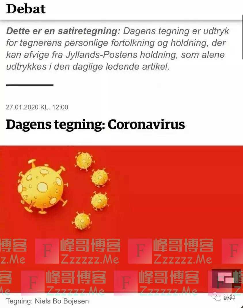 愤怒!丹麦媒体借疫情侮辱中国国旗