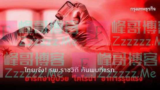 泰国发布新型冠状病毒特效用药方案,目前确诊19例、8人治愈!