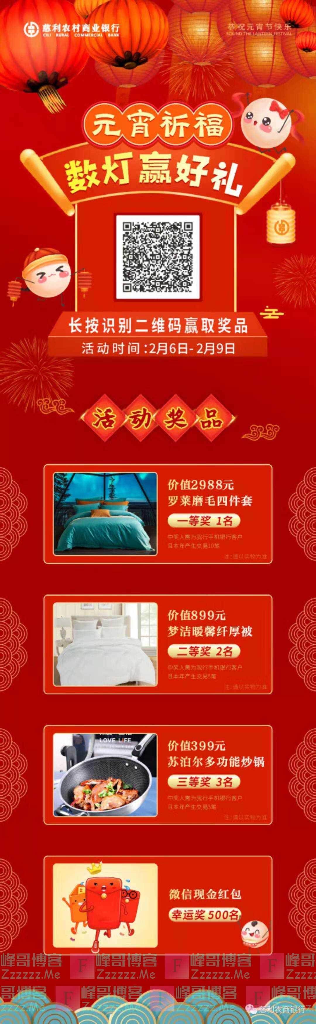 慈利农商银行数灯祈福赢好礼(截止2月9日)