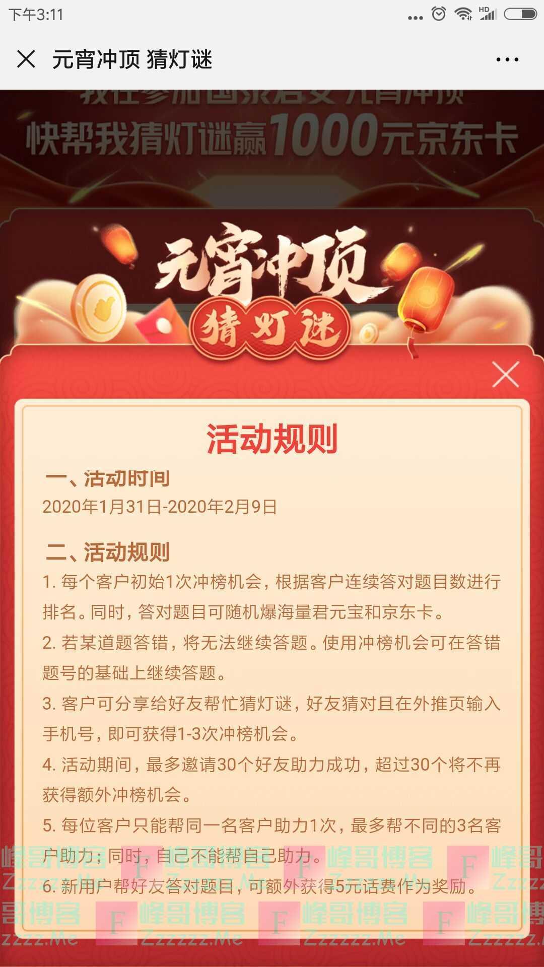 国泰君安君弘元宵冲顶猜灯谜(截止2月9日)