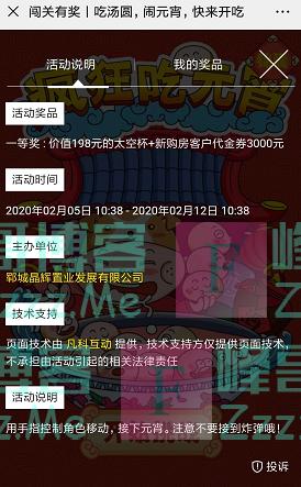 开元福邸趣味吃元宵 游戏赢大奖(截止2月12日)