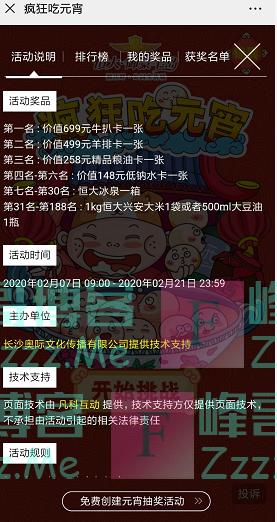 恒大湘潭御景半岛疯狂吃元宵,参与活动赢好礼(截止2月21日)