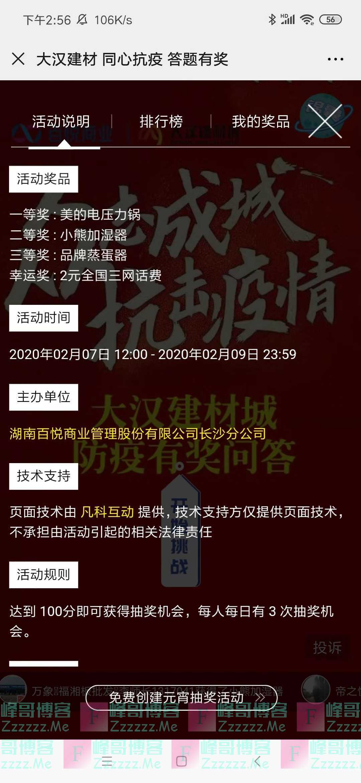 百悦商业长沙大汉建材城防疫答题赢好礼(截止2月9日)