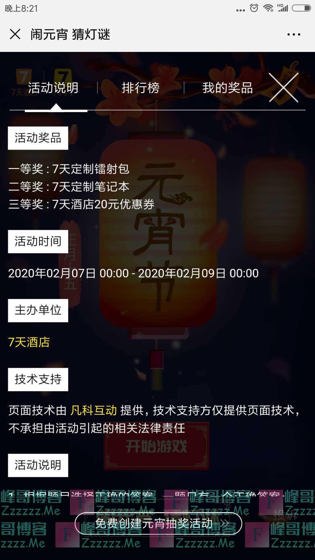 7天酒店家族小7有奖丨元宵灯谜,祈福平安(截止2月9日)