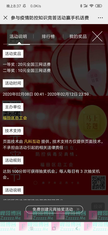 福田工会学习防控知识,答题赢话费(截止2月12日)