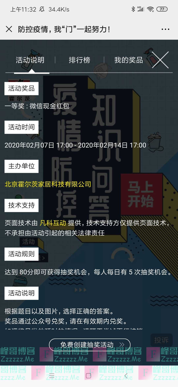 霍尔茨木门疫情防控有奖问答(截止2月14日)