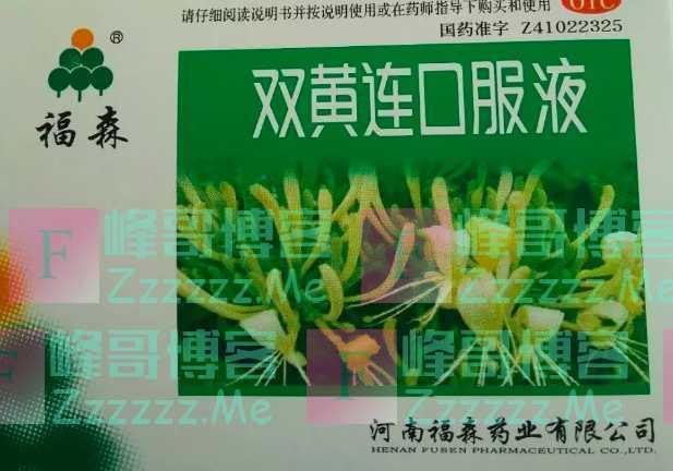 中国双黄连口服液背后的最大老板:5天前一天赚13亿,如今倒亏1亿