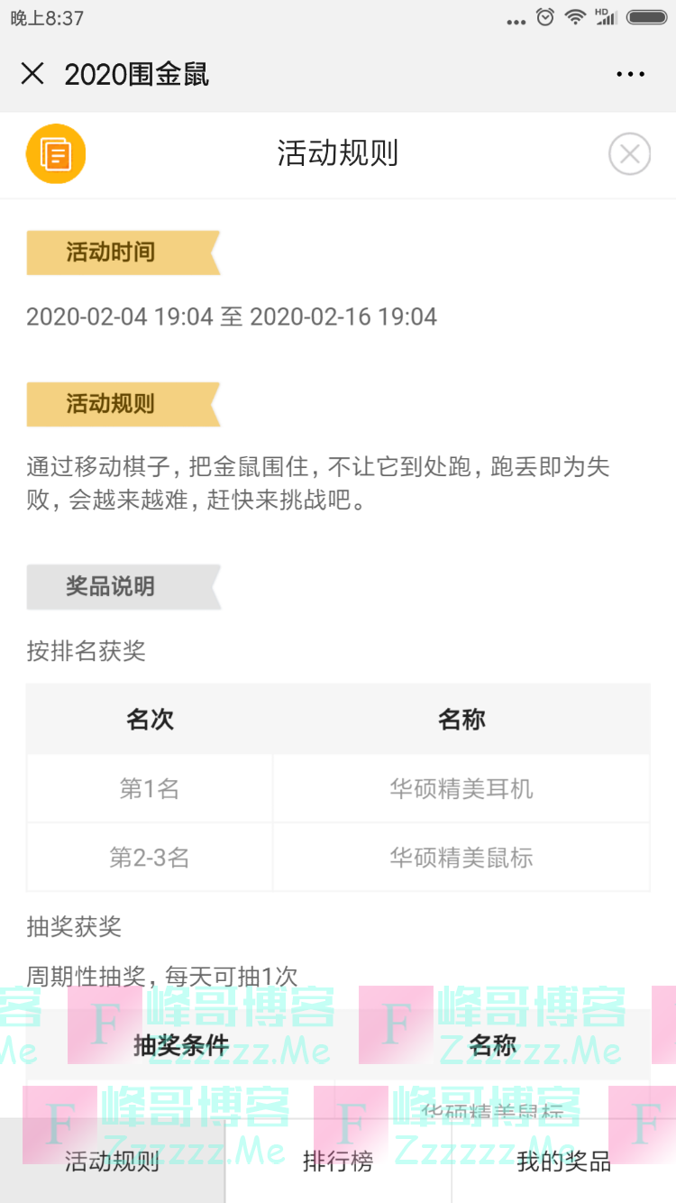 ASUS华硕华东2020围金鼠(截止2月16日)
