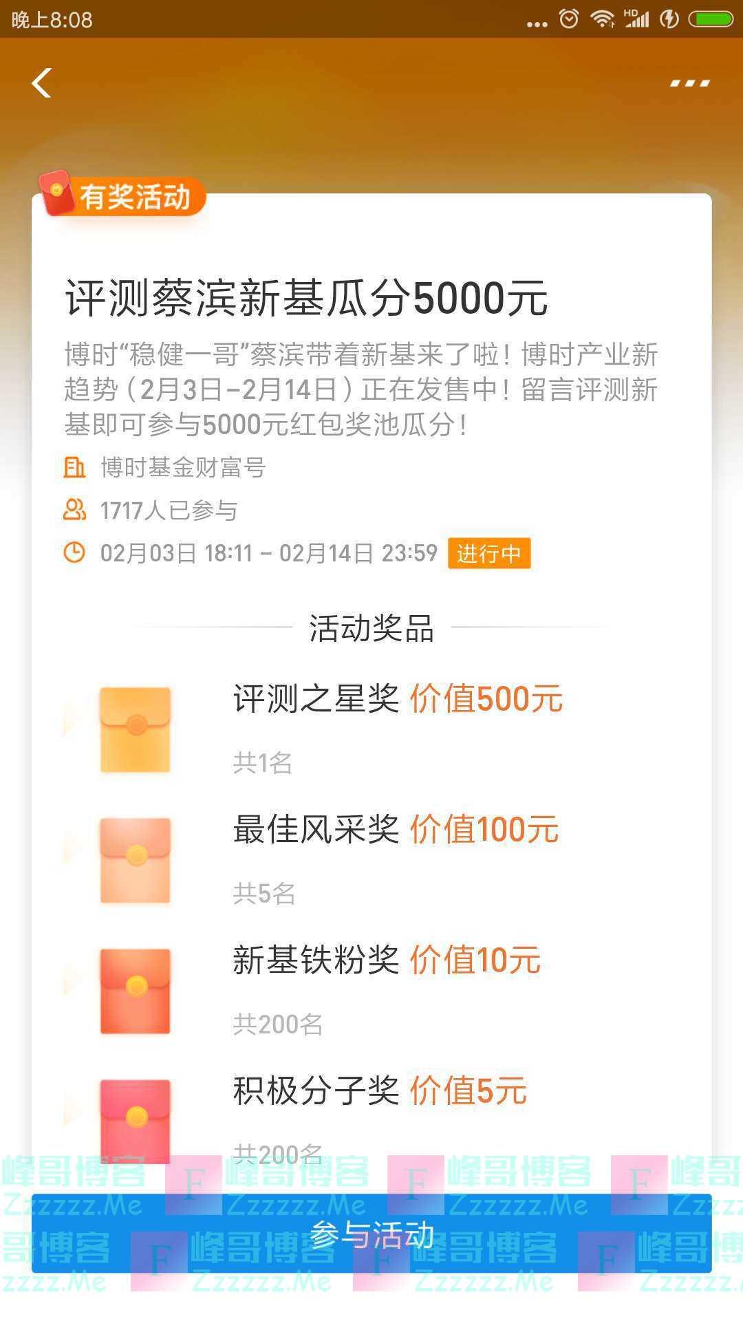 博时基金评测蔡滨新基瓜分5000元(截止2月14日)