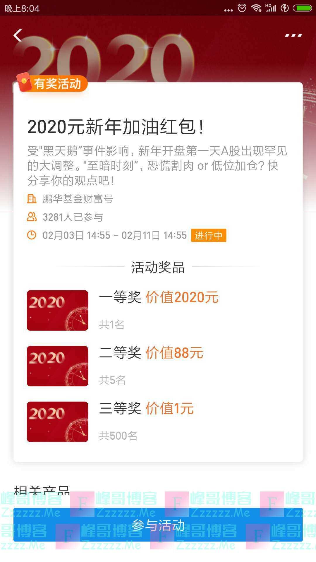 鹏华基金2020元新年加油红包(截止2月11日)