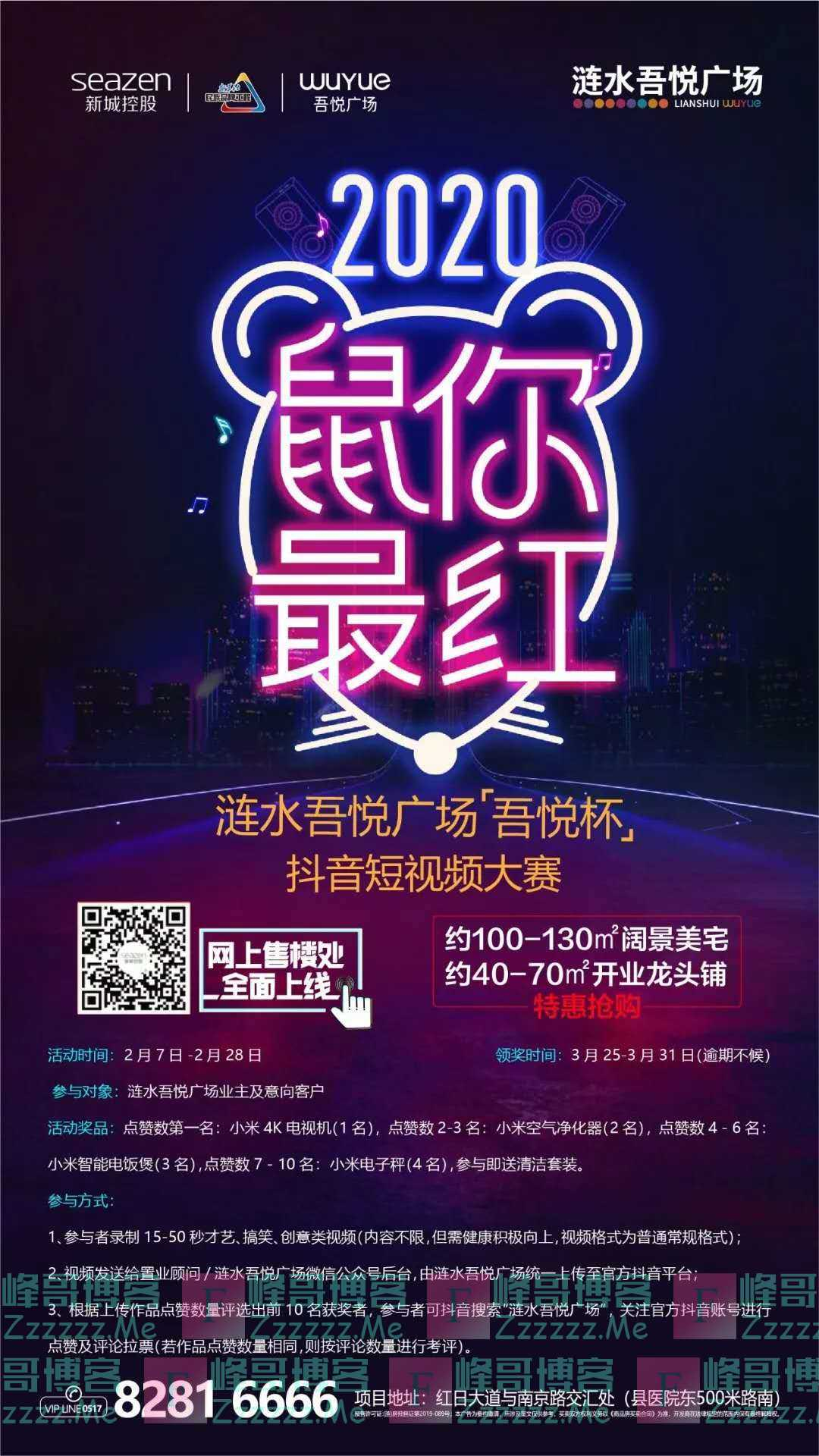 """涟水吾悦广场""""吾悦杯""""抖音短视频大赛(截止2月28日)"""