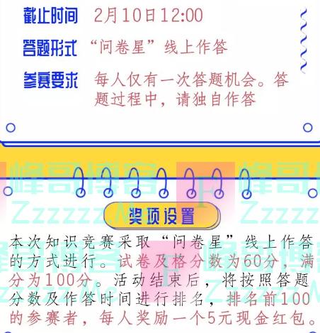 广东工业大学学生会防疫知识竞赛,红包等你来拿(截止2月10日)