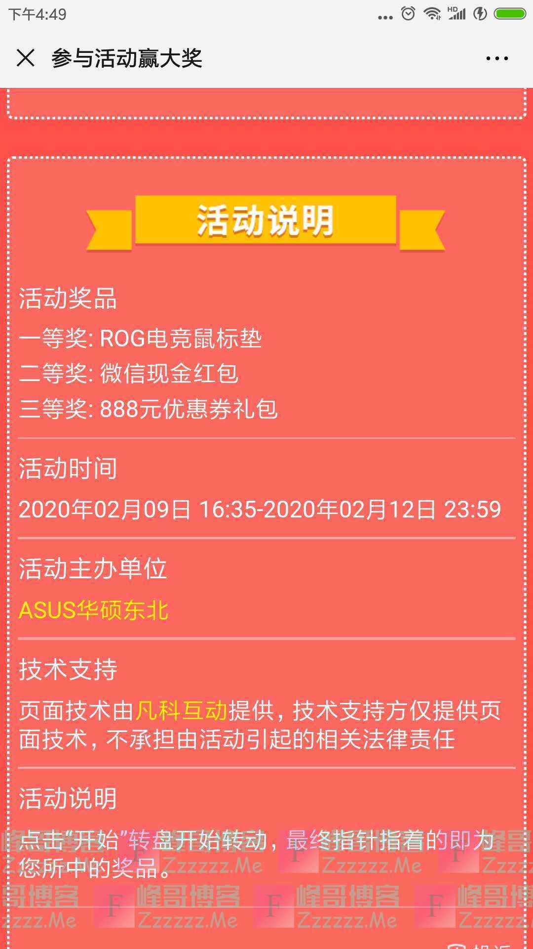 ASUS华硕东北新一期抽红包(截止2月12日)