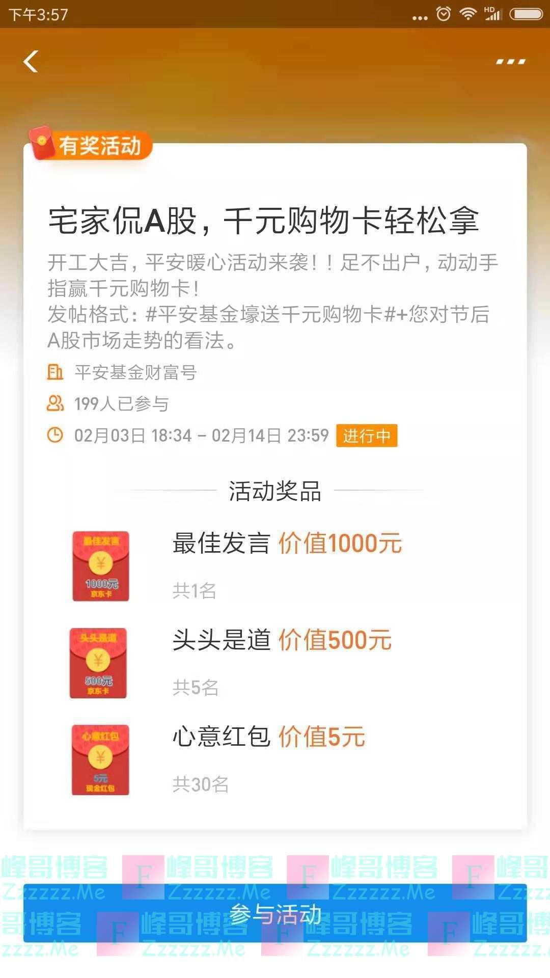 平安基金宅家侃A股 千元购物卡轻松拿(截止2月14日)