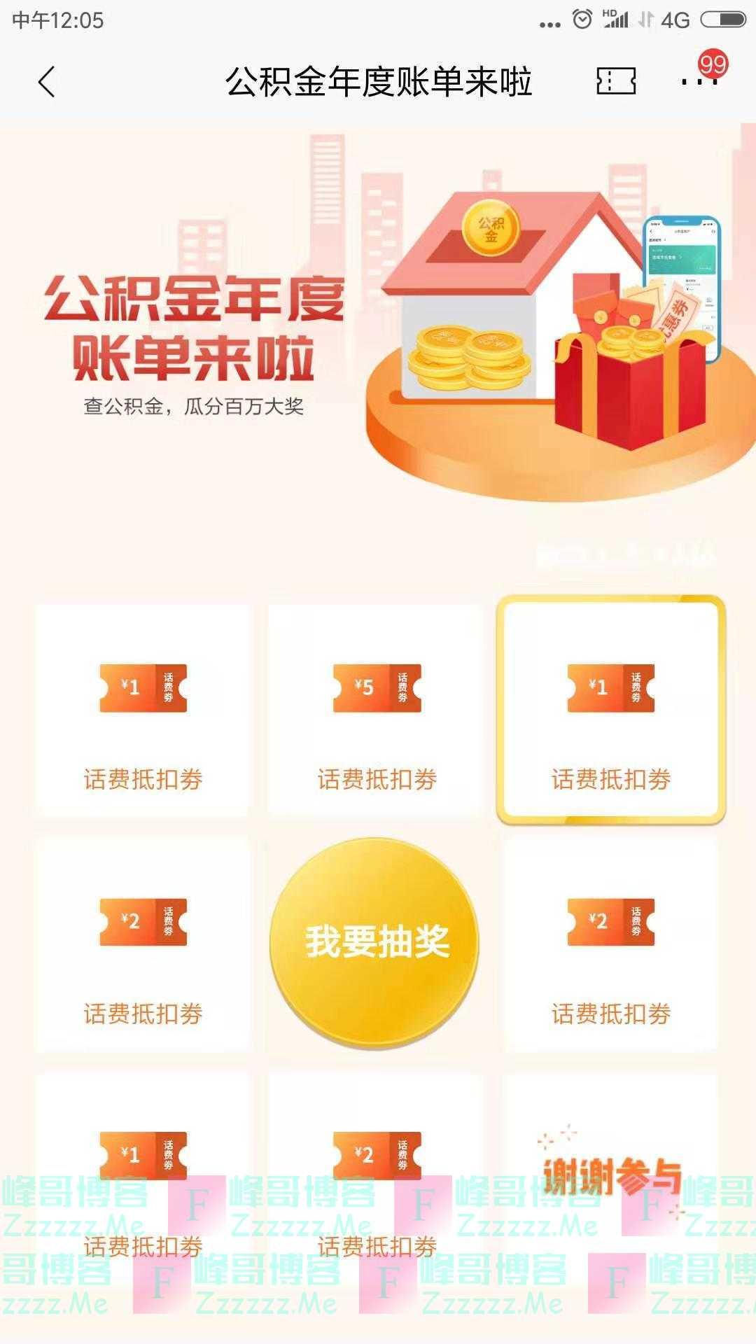 招行公积金年度账单抽好礼(截止2月29日)