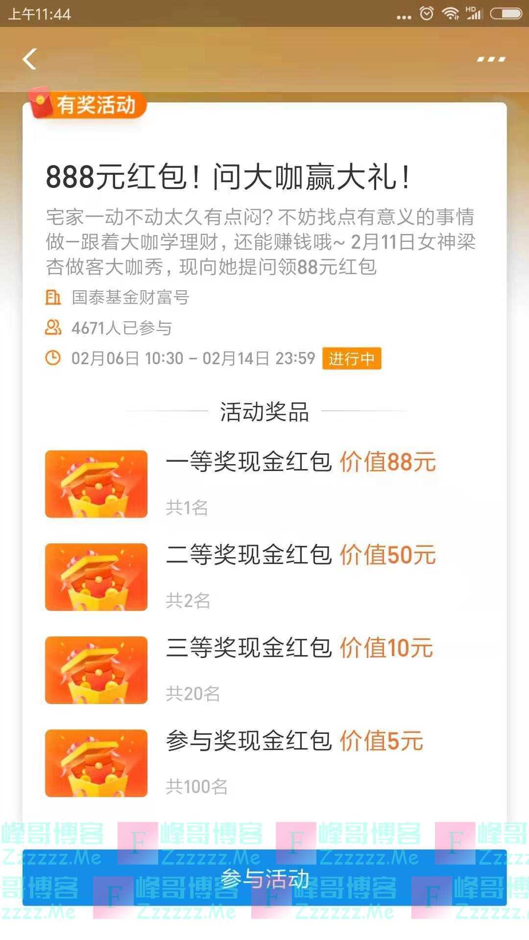国泰基金888元红包 问大咖赢大礼(截止2月14日)