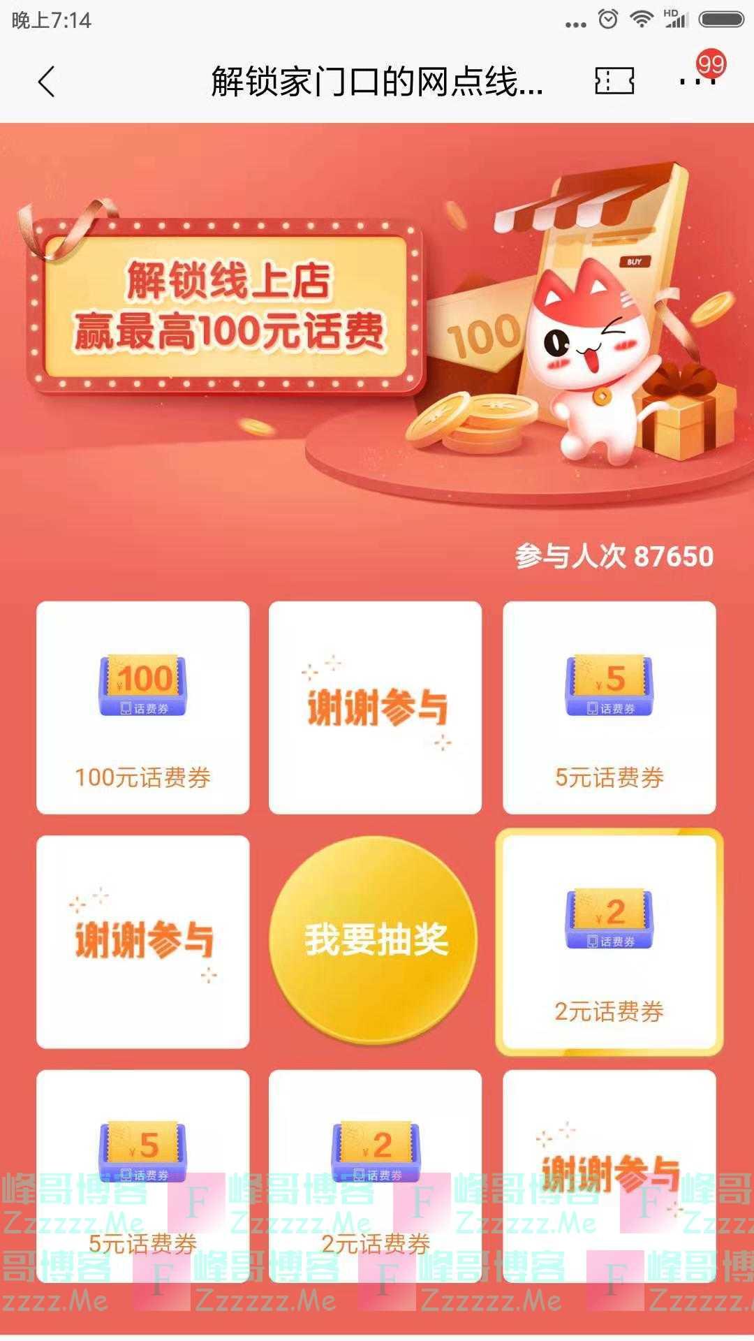 招行解锁家门口的线上店赢百元话费(截止2月15日)