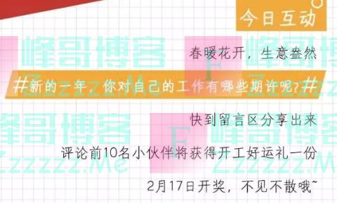 来伊份互动有礼(截止2月17日)