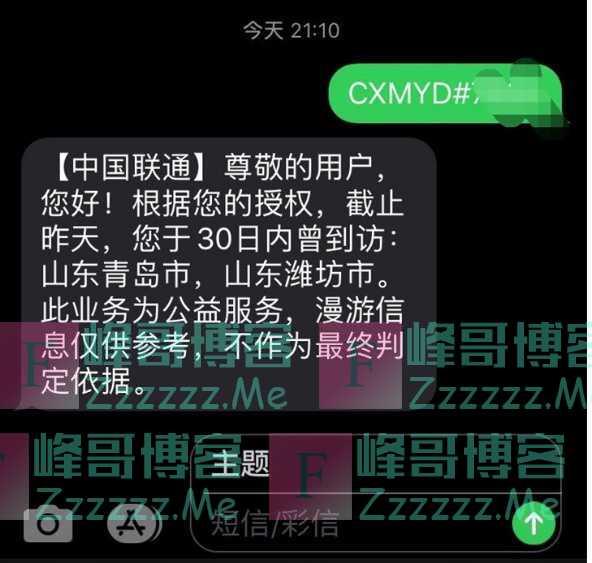 证明自己近期没有去过武汉!手机号运营商可查询个人轨迹