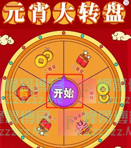 一起小学服务号元宵节大转盘抽奖(截止2月15日)