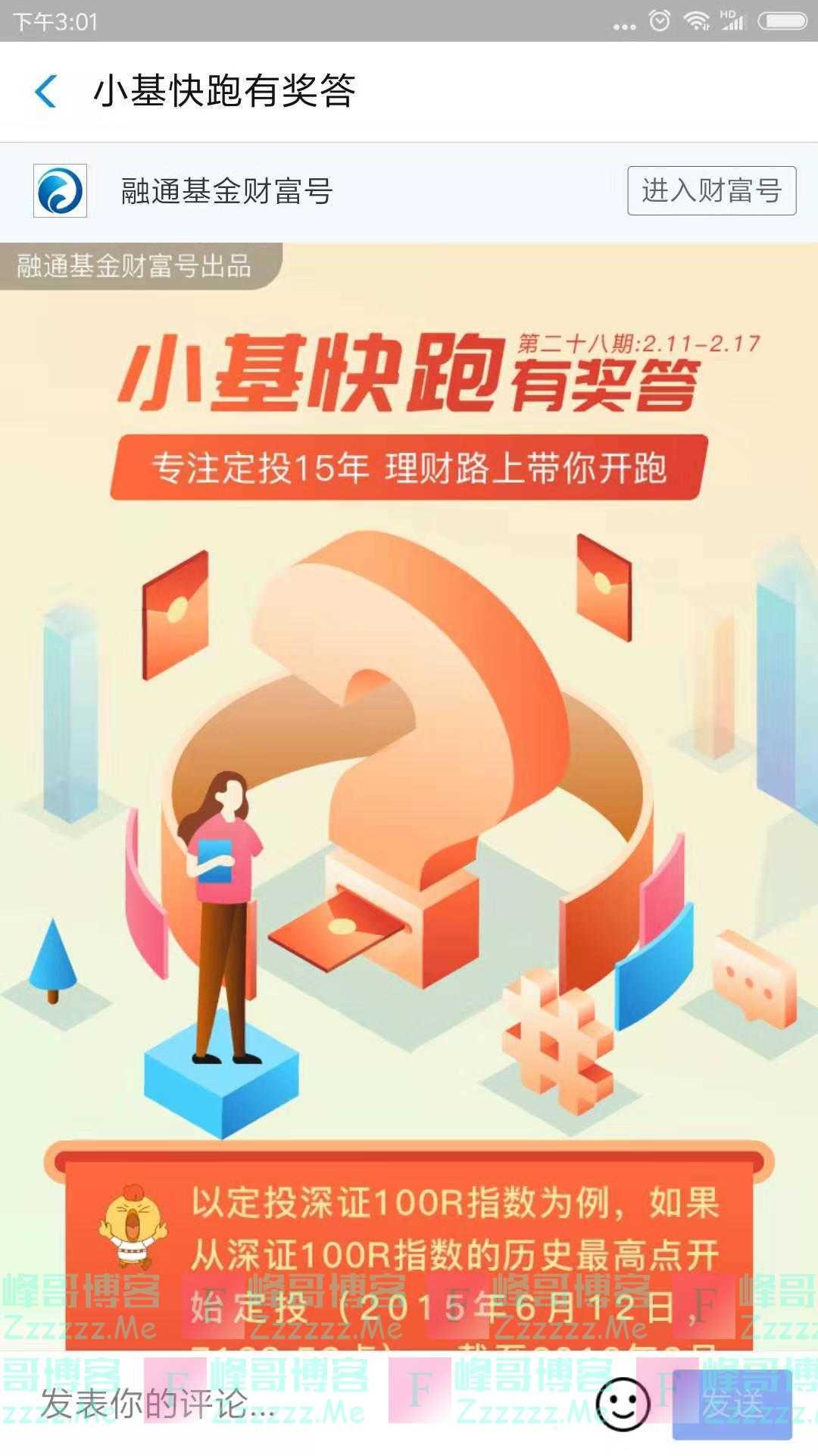 融通基金小基快跑有奖答第28期(截止2月17日)