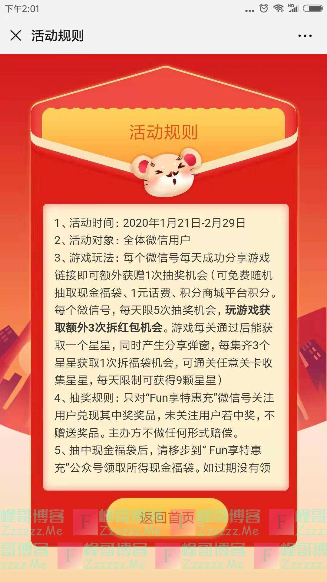 Fun享充元宵福利 新增千份现金红包(截止2月29日)