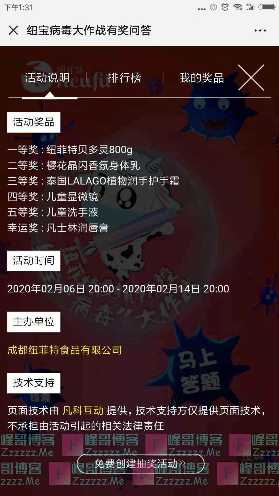 纽菲特乳业纽宝病 毒大作战(截止2月14日)