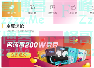 京东购物名流撒200w京豆(截止2月12日)