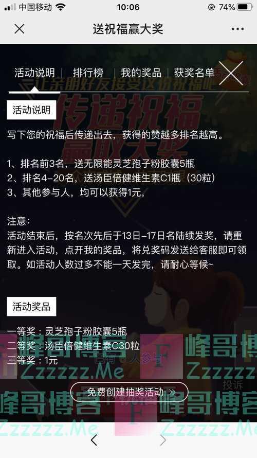 汤臣倍健健康100送祝福赢大奖(2月13日截止)