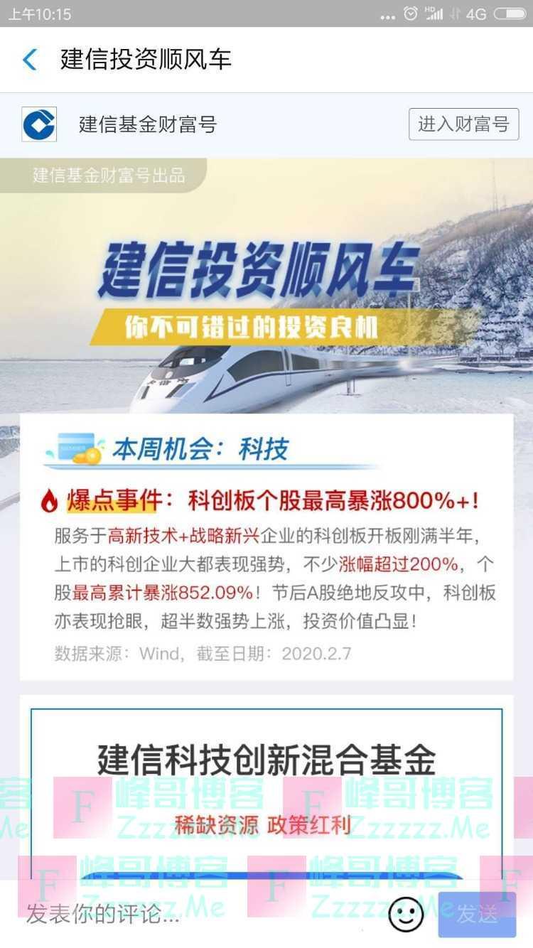 建信基金新一期投资顺风车 科技(截止2月18日)