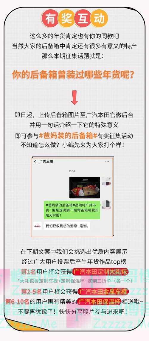 广汽本田晒出后备箱年货赢取广汽本田大礼包了!(截止不详)